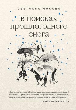 Светлана Мосова - В поисках прошлогоднего снега