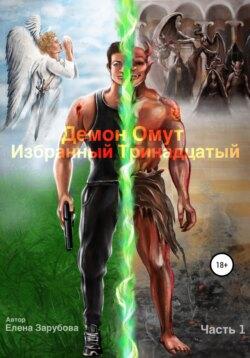 Елена Зарубова - Демон Омут. Часть 1. Изгой