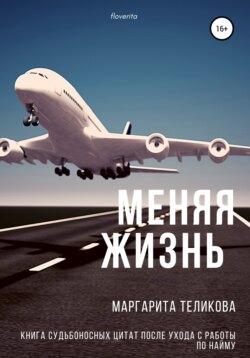 Маргарита Теликова - Меняя жизнь. Книга судьбоносных цитат после ухода с работы по найму