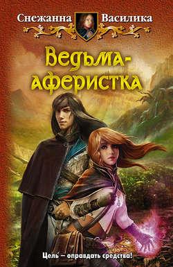 Снежанна Василика - Ведьма-аферистка