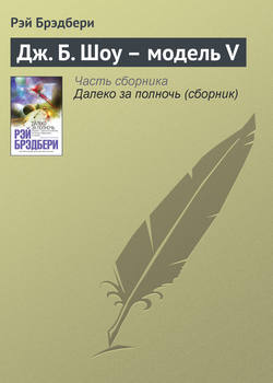 Рэй Брэдбери - Дж.Б.Шоу – модельV