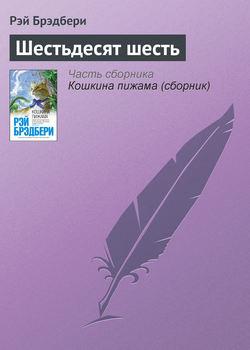Рэй Брэдбери - Шестьдесят шесть