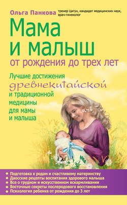 Ольга Панкова - Мама и малыш. От рождения до трех лет