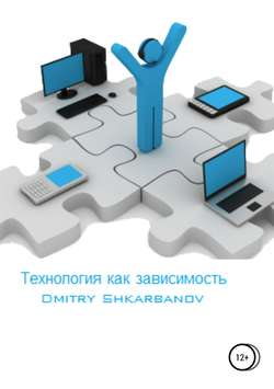 Dmitry Shkarbanov - Технология как зависимость
