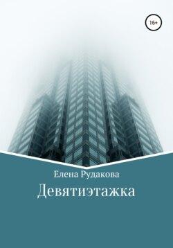 Елена Рудакова - Девятиэтажка