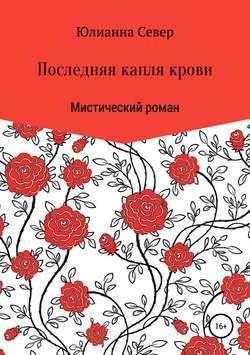 Юлианна Север - Последняя капля крови