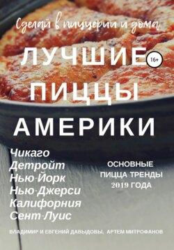 Евгений Давыдов, Владимир Давыдов - Лучшие пиццы Америки