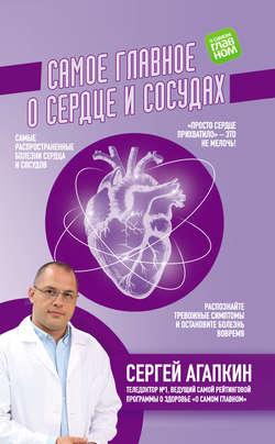 Сергей Агапкин - Самое главное о сердце и сосудах