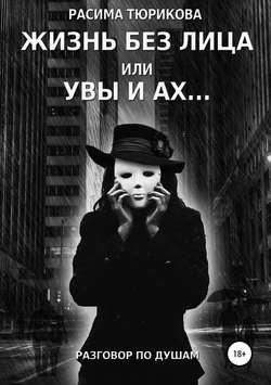 Расима Тюрикова - Жизнь без лица, или Увы и ах…
