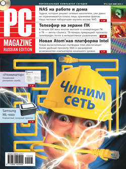PC Magazine/RE - Журнал PC Magazine/RE №05/2010