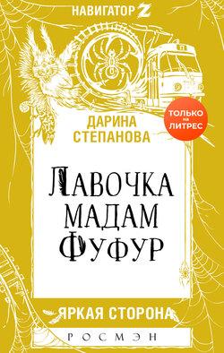 Дарина Стрельченко - Лавочка мадам Фуфур