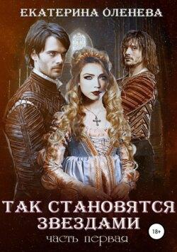 Екатерина Оленева - Так становятся звёздами – 1