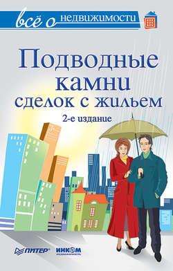 Е. Романов - Всё о недвижимости. Подводные камни сделок с жильем