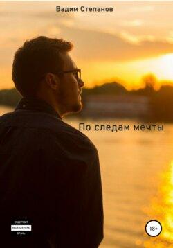 Вадим Степанов - По следам мечты