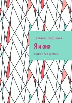 Татьяна Старикова - Я иона. Сборник произведений