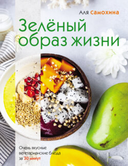 Аля Самохина - Зелёный образ жизни