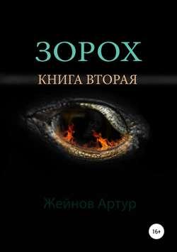 Артур Жейнов - Зорох