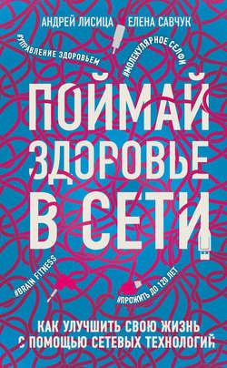 Андрей Лисица, Андрей Лисица - Поймай здоровье в сети