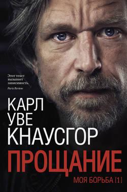 Карл Уве Кнаусгор - Моя борьба. Книга 1. Прощание