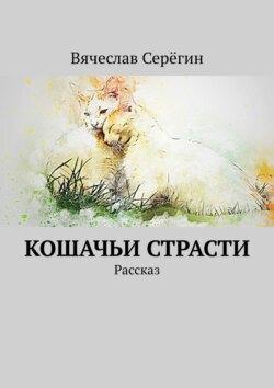 Вячеслав Серёгин - Кошачьи страсти. Рассказ