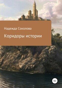Надежда Соколова - Коридоры истории
