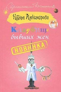 Наталья Александрова - Кладбище бывших жен