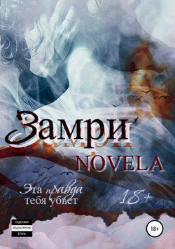 Novela - Замри