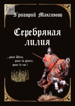 Григорий Максимов - Серебряная лилия