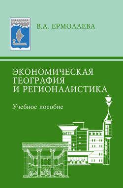 Валентина Ермолаева - Экономическая география и регионалистика: учебное пособие