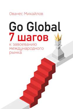 Ованес Михайлов - Go Global: 7шагов к завоеванию международного рынка