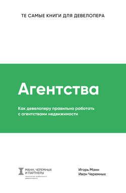 Игорь Манн, Иван Черемных - Агентства
