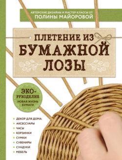 Полина Майорова - ЭКО-рукоделие. Плетение из бумажной лозы