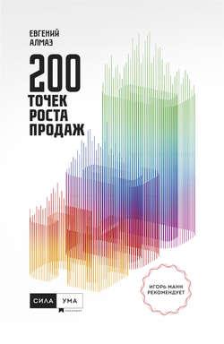 Евгений Алмаз - 200 точек роста продаж
