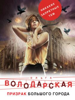 Ольга Володарская - Призрак большого города