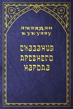 Амалдан Кукуллу - Сказания древнего народа