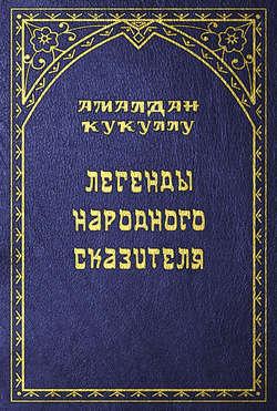 Амалдан Кукуллу - Легенды народного сказителя