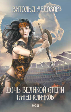 Витольд Недозор - Дочь Великой Степи. Танец клинков