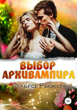 Ольга Рыжая - Выбор Архивампира