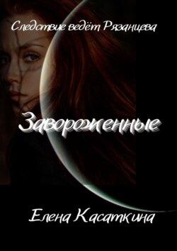 Елена Касаткина - Завороженные. Детектив