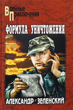 Александр Зеленский - Грядет царь террора