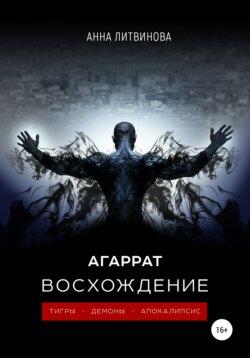 Анна Литвинова - Агаррат. Восхождение