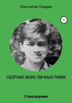 Константин Токарев - Сборник моих личных рифм
