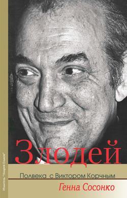 Генна Сосонко - Злодей. Полвека с Виктором Корчным