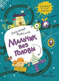 Александра Можгина - Мальчик без головы