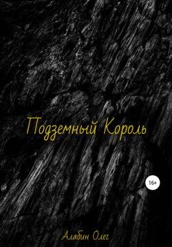 Олег Алабин - Подземный король