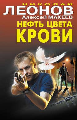 Николай Леонов - Нефть цвета крови