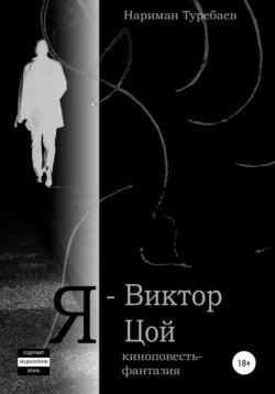 Нариман Туребаев - Я – Виктор Цой