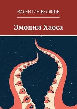 Валентин Беляков - Эмоции Хаоса