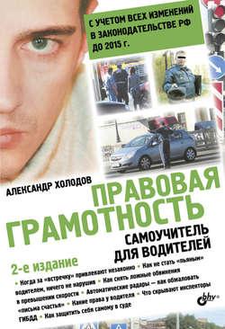 Александр Холодов - Правовая грамотность. Самоучитель для водителей