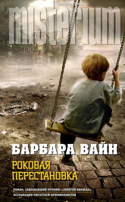 Барбара Вайн - Роковая перестановка